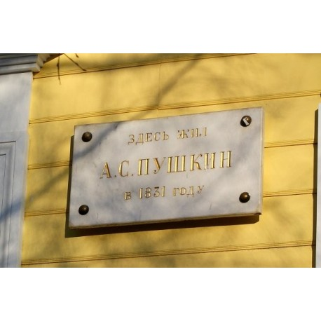 Сommemorative plaque in Пушкин (Russia, ?)