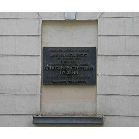 Сommemorative plaque in Москва (Russia, ?)