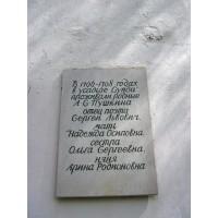 Мемориальная доска в г.Суйда (Россия, )