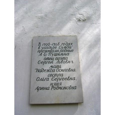 Сommemorative plaque in Суйда (Russia, )
