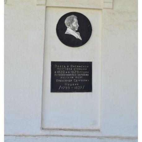 Сommemorative plaque in Аксай (Russia, ?)