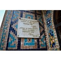 Мемориальная доска в г.Тбилиси (Грузия, ?)