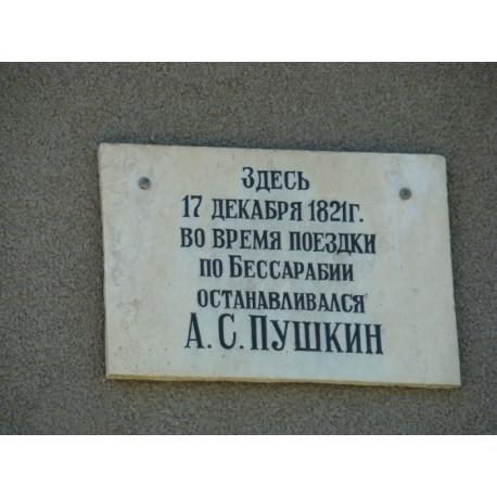 Сommemorative plaque in Татарбунары (Ukraine, ?)