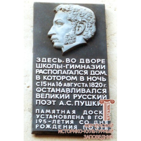 Сommemorative plaque in Керчь (Russia, 1994)