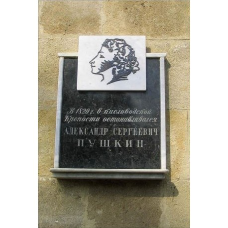 Сommemorative plaque in Кисловодск (Russia, ?)