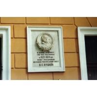 Мемориальная доска в г.Одесса (Украина, ?)