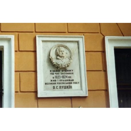 Сommemorative plaque in Одесса (Ukraine, ?)
