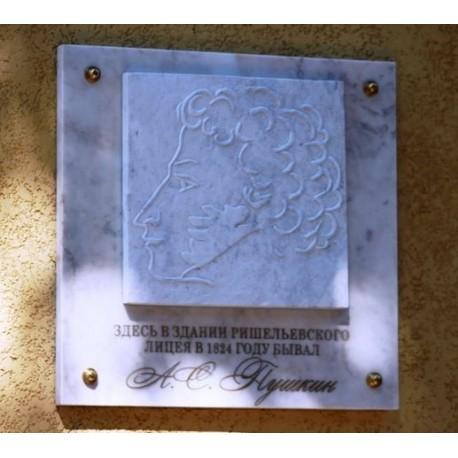 Сommemorative plaque in Одесса (Ukraine, 2015)