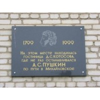 Сommemorative plaque in Новоржев (Russia, ?)
