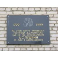 Мемориальная доска в г.Новоржев (Россия, 1999)