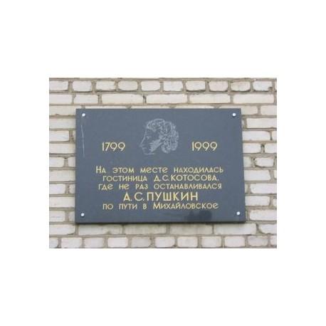 Сommemorative plaque in Новоржев (Russia, ?)