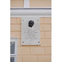 Мемориальная доска в г.Ульяновск (Россия, 1937)