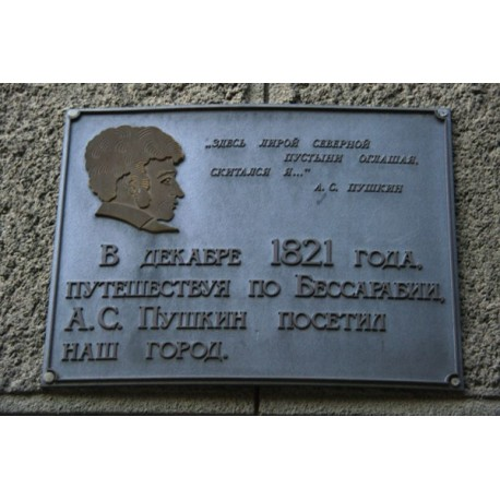 Сommemorative plaque in Измаил (Ukraine, 1970)