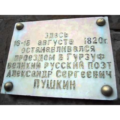Сommemorative plaque in Феодосия (Russia, ?)