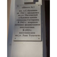 Сommemorative plaque in Орёл (Russia, ?)