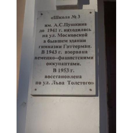 Сommemorative plaque in Орёл (Russia, ?)