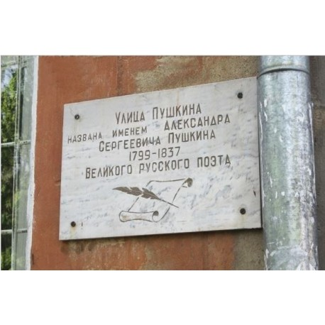 Сommemorative plaque in Щёлково (Russia, ?)