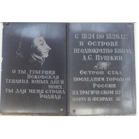 Сommemorative plaque in Остров (Russia, ?)