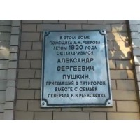 Сommemorative plaque in Пятигорск (Russia, ?)