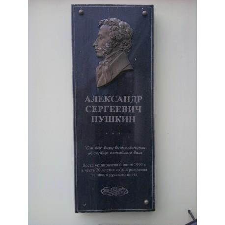 Сommemorative plaque in Омск (Russia, 1999)