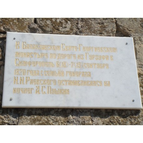 Сommemorative plaque in Севастополь (Russia, ?)