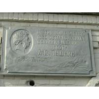 Сommemorative plaque in Сергач (Russia, 1974)