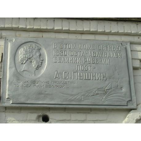 Мемориальная доска в г.Сергач (Россия, 1974)