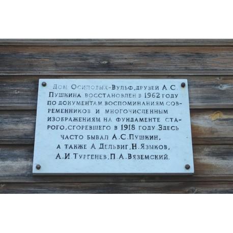 Мемориальная доска в музее-усадьбе Тригорское (Россия, ?)