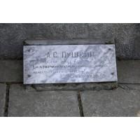 Сommemorative plaque in Екатериноградская (Russia, ?)