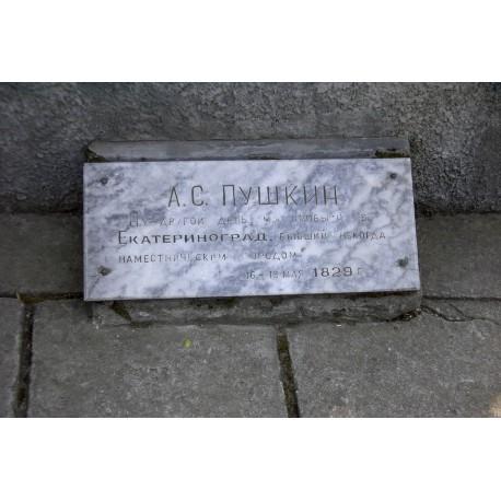 Мемориальная доска в станице Екатериноградская (Россия, 1997)