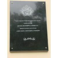 Мемориальная доска в г.Ивангород (Россия, 2012)