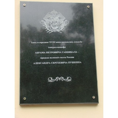 Сommemorative plaque in Ивангород (Russia, 2012)