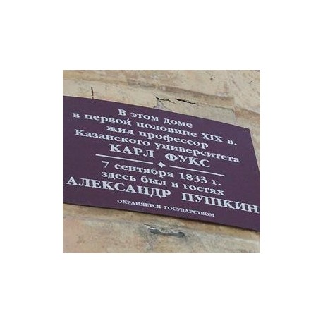 Сommemorative plaque in Казань (Russia, 2010)