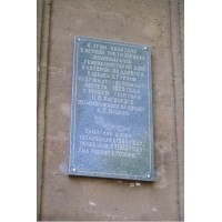 Сommemorative plaque in Керчь (Russia, 2003)