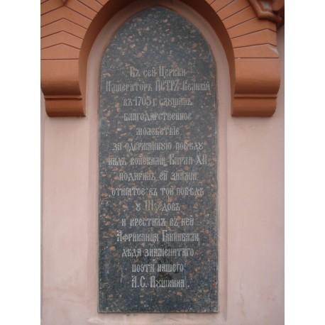 Мемориальная доска в г.Вильнюс (Литва, ?)