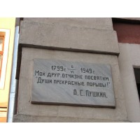 Сommemorative plaque in Мукачево (Ukraine, 1949)