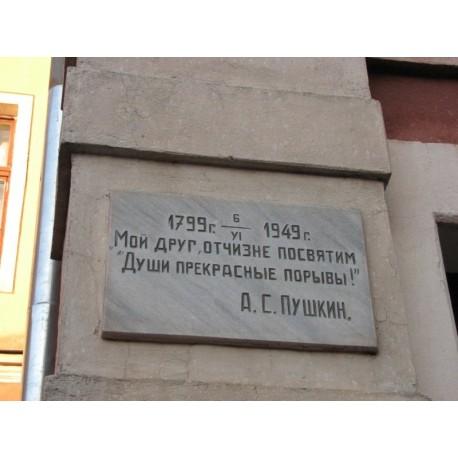 Мемориальная доска в г.Мукачево (Украина, 1949)