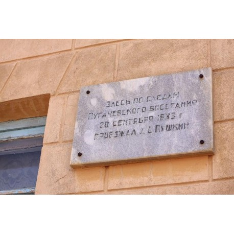 Сommemorative plaque in Нижнеозёрное (Russia, ?)