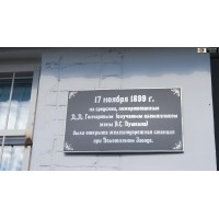 Сommemorative plaque in Полотняный Завод (Russia, ?)
