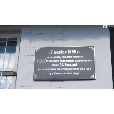 Сommemorative plaque in Полотняный Завод (Russia, ?)