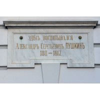 Сommemorative plaque in Пушкин (Russia, 1899)