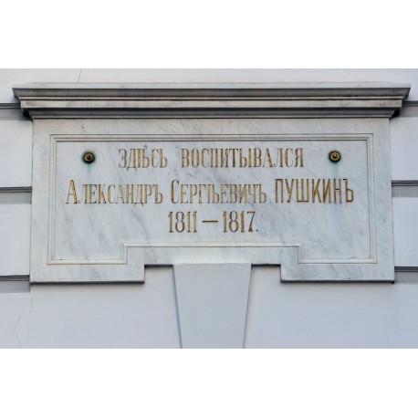 Мемориальная доска в г.Пушкин (Россия, 1899)