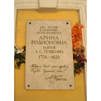 Сommemorative plaque in Санкт-Петербург (Russia, 1977)