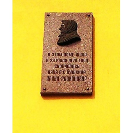 Сommemorative plaque in Санкт-Петербург (Russia, ?)