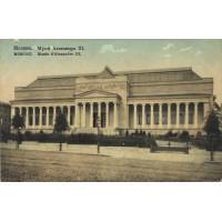 Государственный музей изобразительных искусств имени А.С.Пушкина с 1937 года