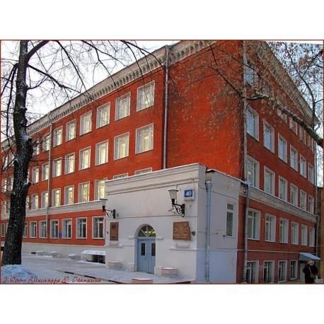 Школа №353 имени А.С.Пушкина, г.Москва (Россия)