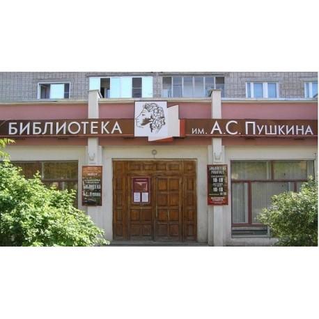 Центральная городская библиотека имени А.С.Пушкина, г.Киров (Россия)