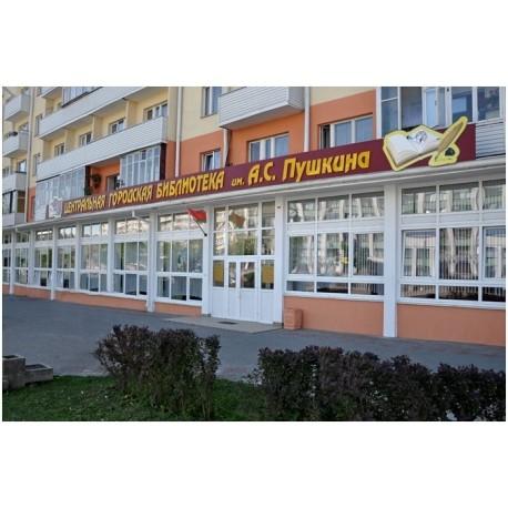 Центральная городская библиотека имени А.С.Пушкина, г.Брест (Беларусь)