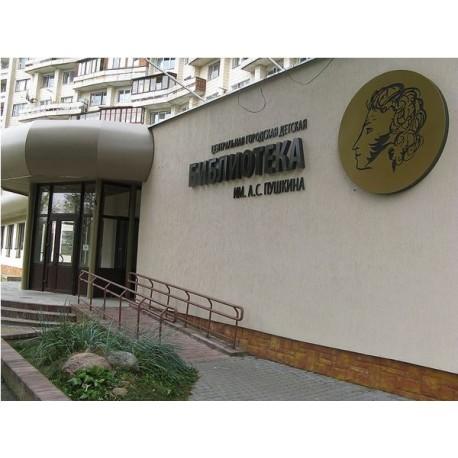 Центральная городская детская библиотека имени А.С.Пушкина, г.Брест (Беларусь)