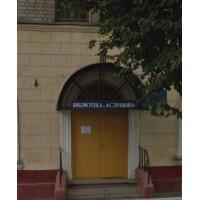 Библиотека №2 имени А.С.Пушкина, г.Брянск (Россия)